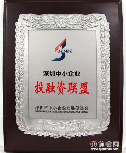 深圳中小企业投融资成员