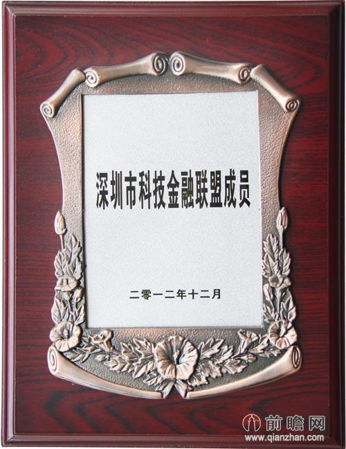 深圳市科技金融联盟成员