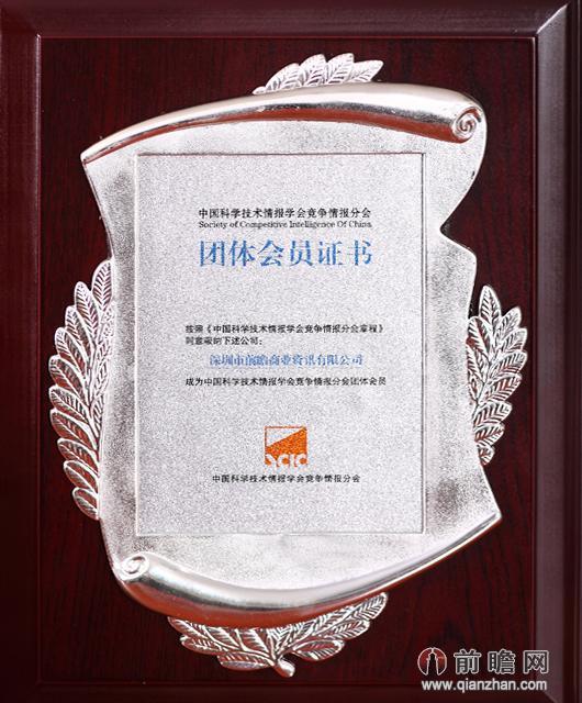 中国科学技术情报协会团体委员证书