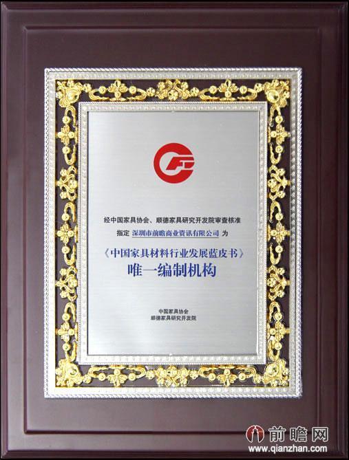 中国家具材料行业发展蓝皮书唯一编制机构
