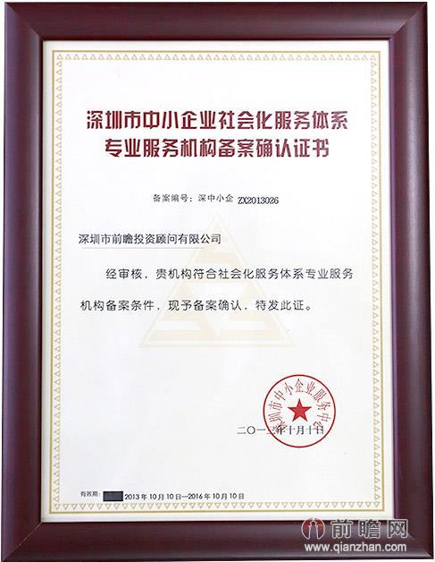 深圳市中小企业社会化服务体系专业服务机构