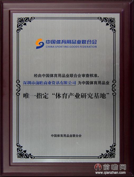 中国体育用品业联合会唯一指定体育产业研究基地