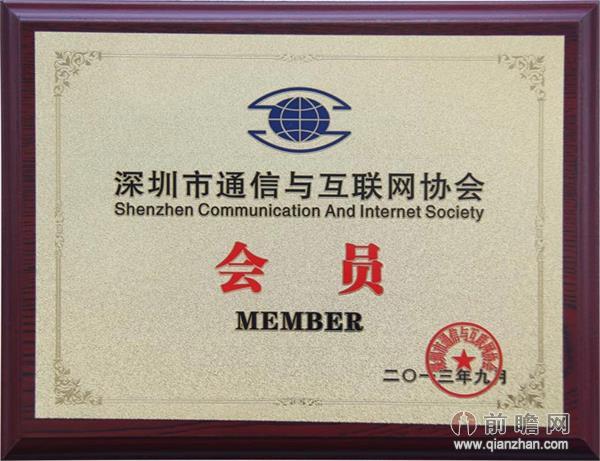 深圳市通信与互联网协会会员
