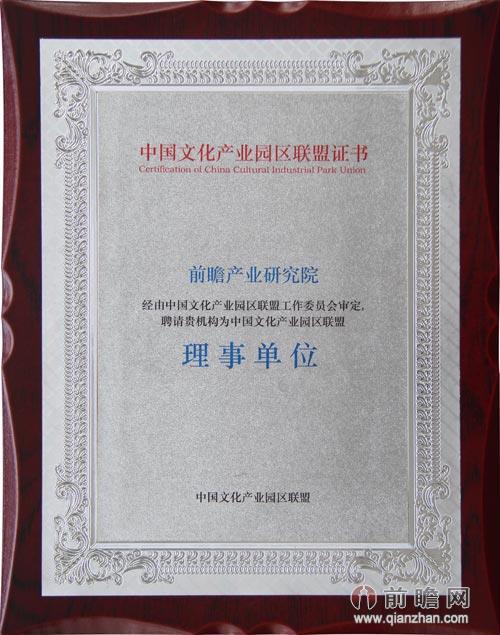 中国文化产业园区联盟证书