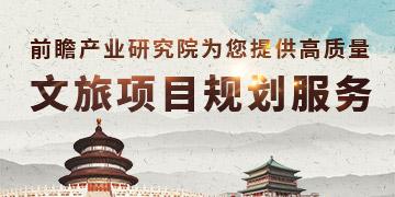 文化旅游项目专题