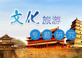 文化旅游专题研究